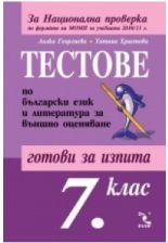 Тестове по български език и литература за Национална проверка и кандидатстване след 7. клас