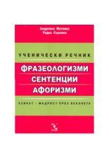 Ученически речник на фразеологизми, сентенции, афоризми