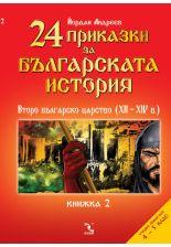 24 приказки за българската история. Книжка 2