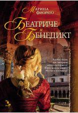 Беатриче и Бенедикт