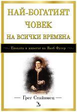 Най-богатият човек на всички времена: животът и епохата на Якоб Фугер