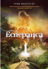 Есперанса
