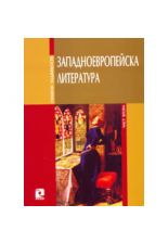 Западноевропейска литература. Втора част