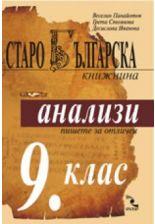 Старобългарска книжнина. Анализи за 9. клас