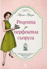 Рецепта за перфектна съпруга