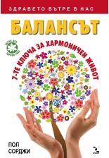 Балансът. 7-те ключа за хармоничен живот