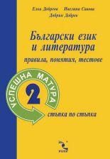 Български език и литература: правила, понятия, тестове. Успешна матура 2