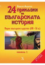 24 приказки за българската история. Книжка 1