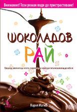 Шоколадов рай