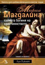Мария Магдалина: тайната богиня на християнството