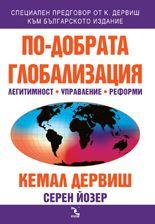 По-добрата глобализация - легитимност, управление, реформи