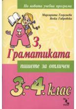 Аз, Граматиката 3.-4. клас