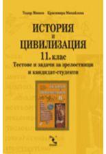 История и цивилизация 11 кл., учебно помагало