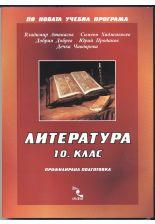 Литература 10. клас - ПП