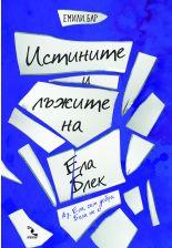 Истините и лъжите на Ела Блек