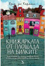 Книжарката от Площада на билките