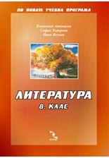Литература 8. клас - ЗП и ПП
