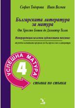 Българската литература за матура. Успешна матура 4