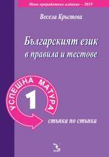 Български език в правила и тестове. Успешна матура 1