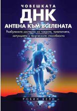 Човешката ДНК – антена към Вселената
