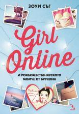 Girl Online и рокбожественярското момче от Бруклин