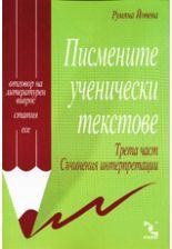 Писмените ученически текстове. Трета част: Съчинения интерпретации