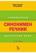 Ученически синонимен речник