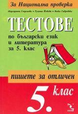 Тестове по български език и литература за Национална проверка в 5. клас