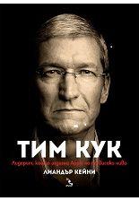 Тим Кук. Лидерът, който издигна Apple на по-високо ниво
