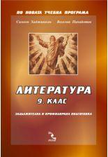 Литература 9. клас - ЗП и ПП