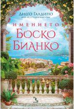 Имението Боско Бианко