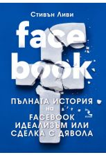 FACEBOOK: Пълната история на Facebook - Идеализъм или сделка с дявола.