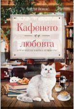 Кафенето на любовта или когато бяла котка ти мине път
