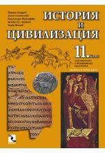История и цивилизация 11. клас