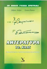 Литература 12. клас - ЗП и ПП