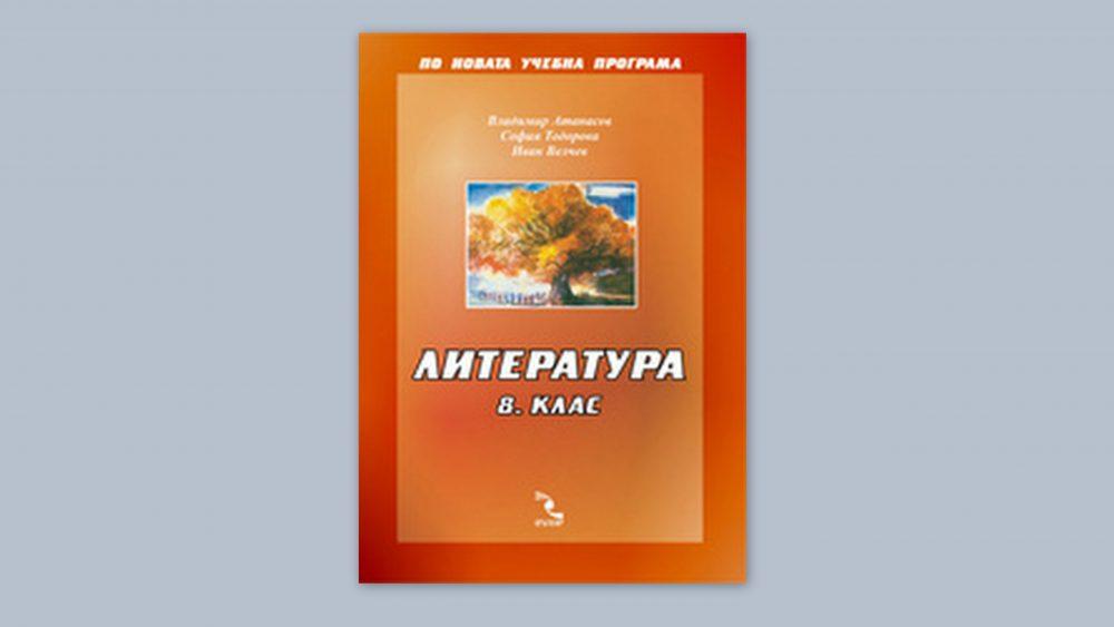 """""""Литература 8. клас"""" на """"Кръгозор"""" съответства на новата учебна програма за 2009/ 2010 г."""