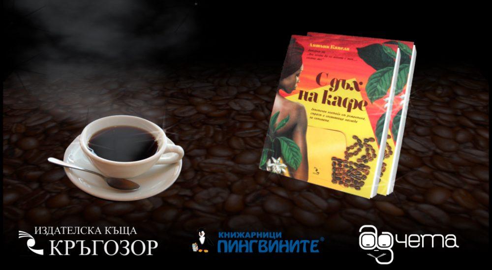 Кафето върви с книга, не с цигара