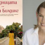 Фиона Дейвис: Дакота Билдинг е перфектното място за действие на роман
