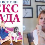 """Мария Касимова-Моасе: Мога, знам и трябва - """"Има ли все още секс в града""""  на Кандис Бушнел, или какво стана, след като Кари, Саманта, Шарлот и Миранда влязоха в критическата."""