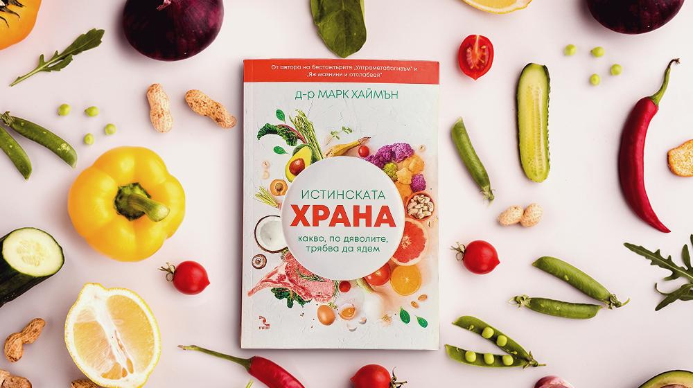 """Съвети от д-р  Марк Хаймън как да подсилим имунитета си и да укрепим здравето си с """"Истинската храна"""""""