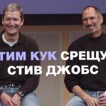 Тим Кук срещу Стив Джобс: Кой е по-добрият изпълнителен директор на Apple?