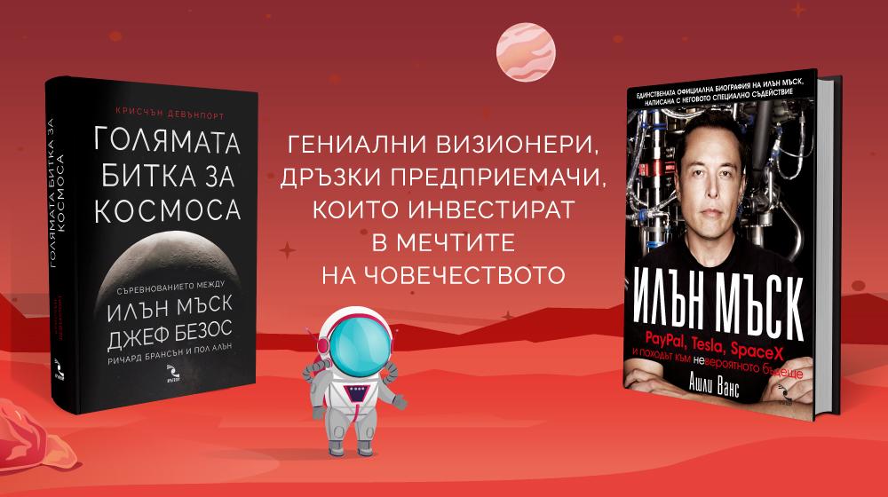 НАСА НЕ ВЯРВА В УСПЕХА НА ИЛЪН МЪСК