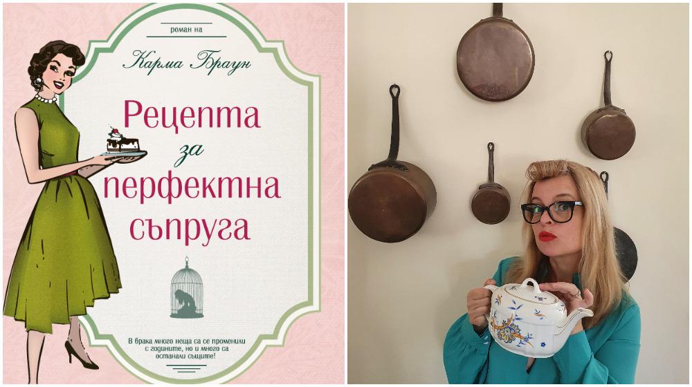 Мария Касимова-Моасе: Кои сме ние, коя е тя, коя съм аз…