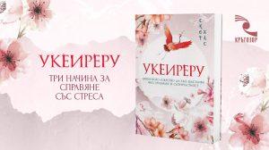 Укеиреру – японската философия на приемането, предлага три начина за справяне със стреса