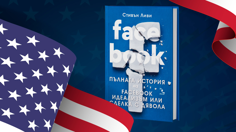 Facebook и изборите в САЩ през 2016 г.