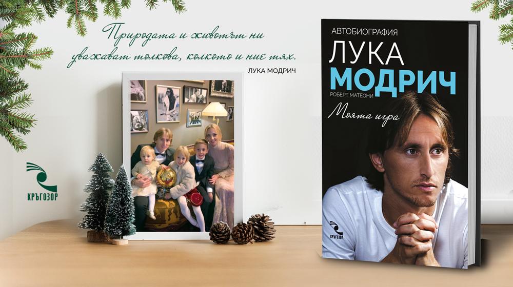 ДВЕ ГОДИНИ ПО-КЪСНО